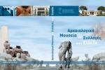 Αρχαιολογικά Μουσεία και Συλλογές στην Ελλάδα