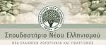 Σπουδαστήριο Νέου Eλληνισμού