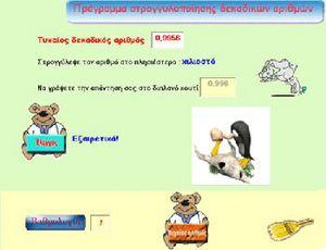 dekadikoi_new