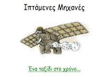 iptamenes_mhx