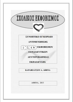 sxolikos-ekfovismos