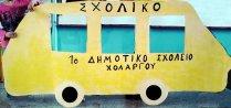 sxoliko1