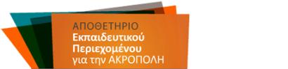 upper_acro_logo