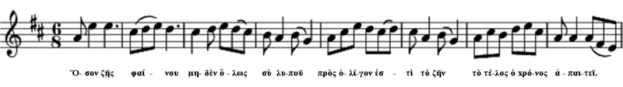 Epitaph_of_Seikilos_lyrics_and_approximate_modern_musical_score