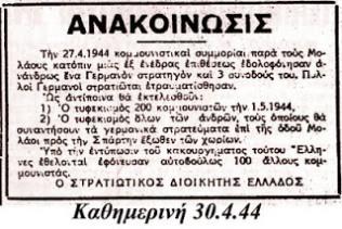 kathimerini_tagmata(2)