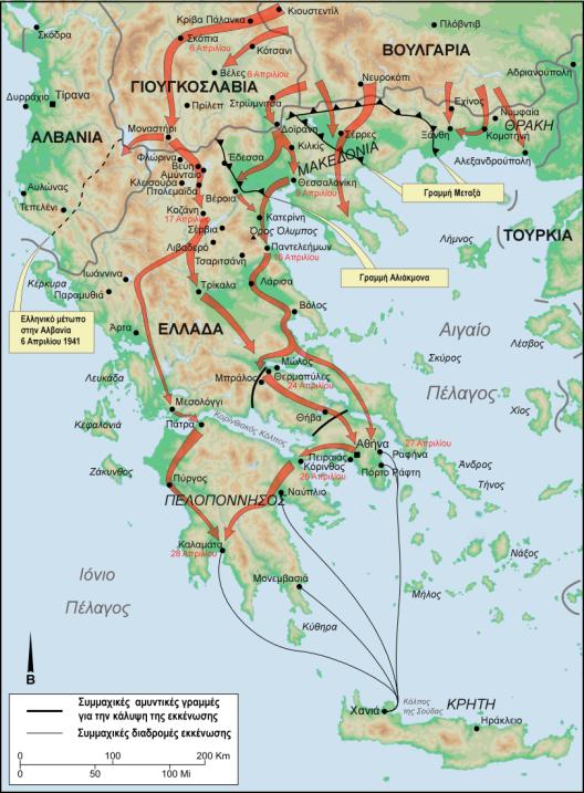 Battle_of_Greece_-_1941_el